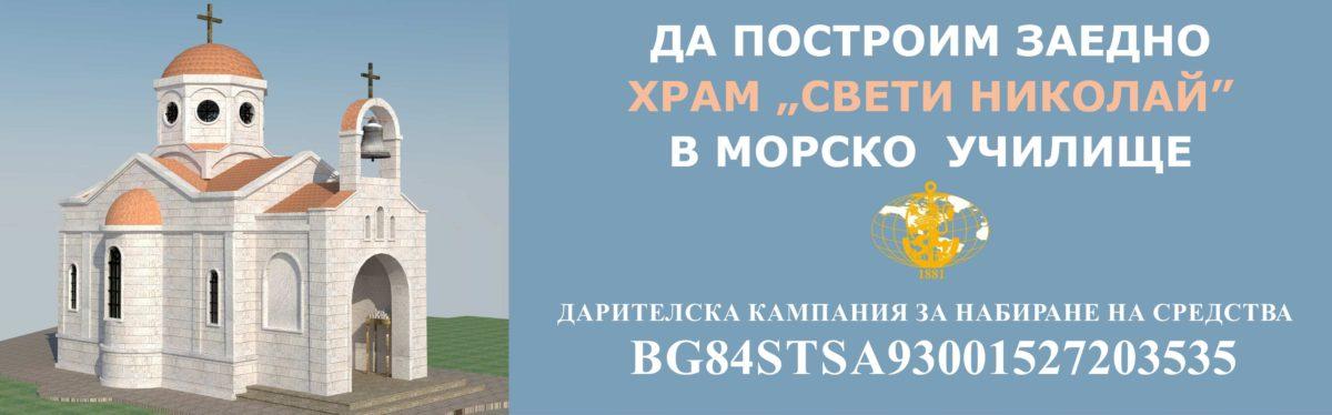 "Храм ""Св. Николай"" във ВВМУ ""Н. Й. Вапцаров"""
